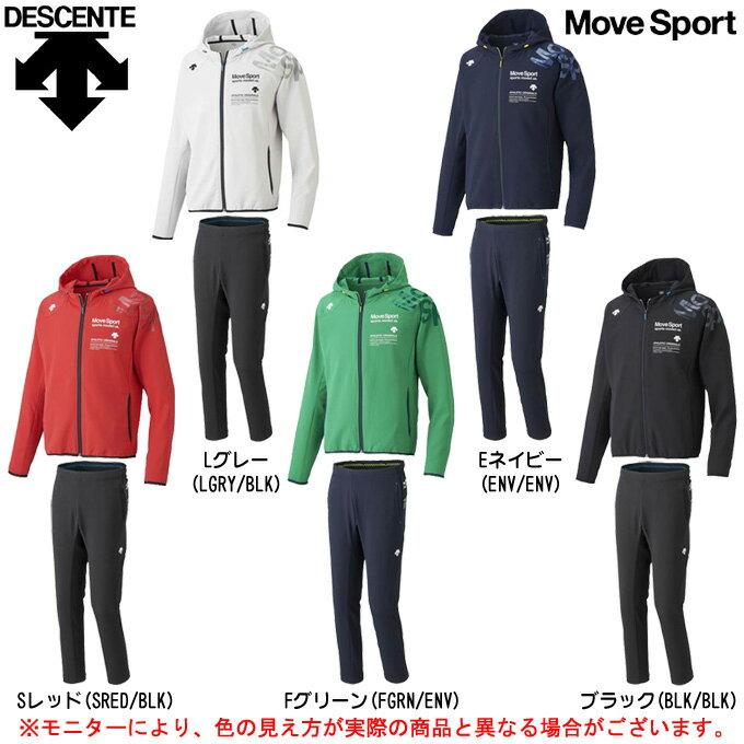 DESCENTE(デサント)サンスクリーン ACTIVE SUITS フーデッドジャケット パンツ 上下セット(DAT1725/DAT1724P)(Move Sport/トレーニング/ジャケット/パンツ/男性用/メンズ)