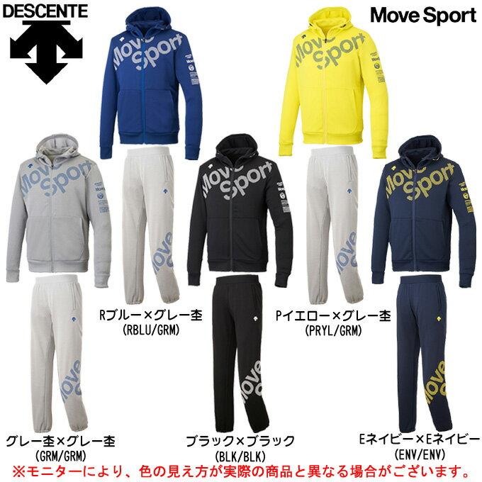 DESCENTE(デサント)ライトスムースドライスウェット パーカー パンツ 上下セット(DAT2750/DAT2750P)(Move Sport/スポーツ/トレーニング/フーディ/吸汗/ジャケット/男性用/メンズ)