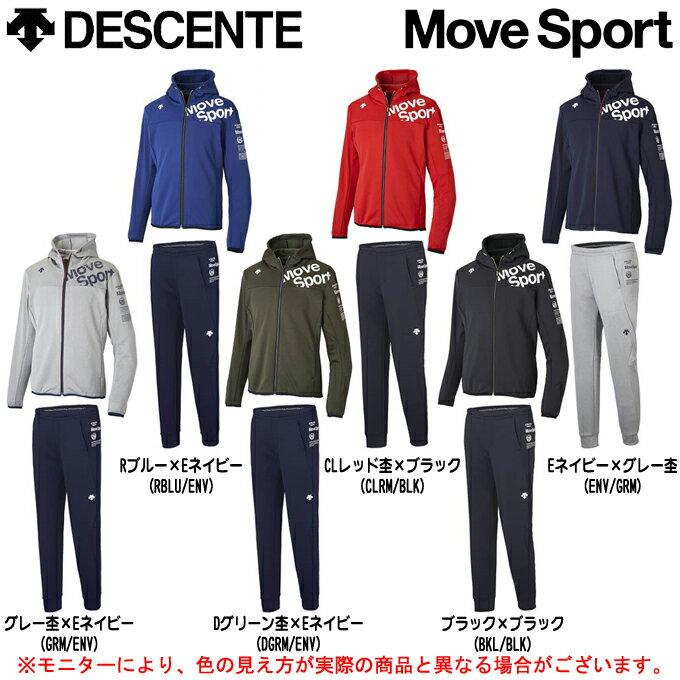 DESCENTE(デサント)フーデッドジャケット パンツ 上下セット(DAT2764/DAT2764P)(Move Sport/スポーツ/トレーニング/パーカー/保温/男性用/メンズ)