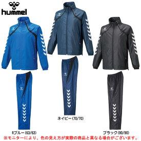 hummel(ヒュンメル)ウインドブレーカー 上下セット(HAW2068/HAW3068)(サッカー/フットボール/フットサル/スポーツ/トレーニング/男性用/メンズ)