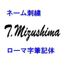 ■ネーム刺繍(ローマ字 筆記体)(SISYUU-HIKKITAI)ご注文のウェアにネーム刺繍を入れてお届け致します (ししゅう/シシュウ/個人名/名前/アルファベット/英語/マーキング/チーム)