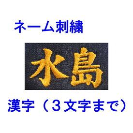 ネーム刺繍(漢字 3文字まで)(SISYUU-KANJI)ご注文のウェアにネーム刺繍を入れてお届け致します (ししゅう/シシュウ/個人名/名前/漢字/ひらがな/カタカナ/マーキング/チーム)