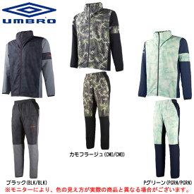 【最終処分大特価】UMBRO(アンブロ)グラフィック Airly-Pileジャケット パンツ 上下セット(UCS4652/UCS4652P)(サッカー/フットボール/フットサル/ジャケット/パンツ/トレーニング/吸汗速乾/男性用/メンズ)