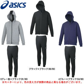 ASICS(アシックス)スウェットフーディーFZ パンツ 上下セット(XA5039/XA5539)(トレーニング/ランニング/ジャケット/パーカー/UVケア/男性用/メンズ)