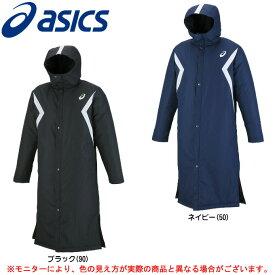 ASICS(アシックス)中わたロングコート(XA735N)(/トレーニング/スポーツ/サッカーベンチコート/中綿/防寒/男性用/メンズ)
