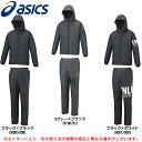 ASICS(アシックス)ウォーマーフーディー パンツ 上下セット(XAW322/XAW422)(スポーツ/トレーニング/バックウォーム/防寒/ジャケット/パンツ...
