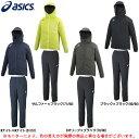 ASICS(アシックス)バックウォーム ウーブン ジャケット パンツ 上下セット(XAW529/XAW629)(スポーツ/トレーニング/ランニング/発熱/保温/...