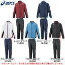ASICS(アシックス)バックウォーム ブレーカー 上下セット(XAW531/XAW631)(スポーツ/トレーニング/ランニング/ジャケット/パンツ/保温/中綿...
