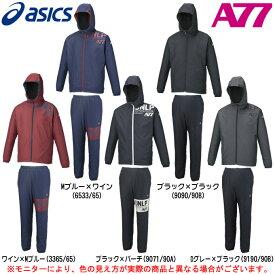 ASICS(アシックス)A77 ウインドフーディー パンツ 上下セット(XAW725/XAW825)(トレーニング/ランニング/スポーツ/ジャケット/パンツ/防風/男性用/メンズ)