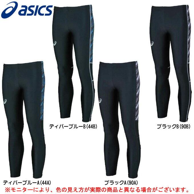 ASICS(アシックス)LONG TIGHT ロングタイツ(XT7238)(陸上競技/ランニング/トレーニング/スポーツ/コンプレッション/吸汗/速乾/男性用/メンズ)