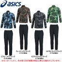 ASICS(アシックス)ランニングプリント ウインドジャケット パンツ 上下セット(XXR323/XXR423)(トレーニング/ラン…