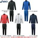 ASICS(アシックス)裏トリコットブレーカージャケット パンツ 上下セット(2031A235/2031A239)(スポーツ/トレーニ…