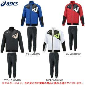 ASICS(アシックス)A77 裏トリコットブレーカージャケット パンツ 上下セット(2031A237/2031A238)(トレーニング/ランニング/スポーツ/ジャケット/パンツ/保温/防風/撥水/男性用/メンズ)