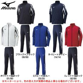 MIZUNO(ミズノ)ウォームアップシャツ パンツ 上下セット(32JC8001/32JD8001)(スポーツ/トレーニング/ランニング/フィットネス/ジャージ/男性用/メンズ)