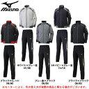 MIZUNO(ミズノ)ウォームアップ シャツ パンツ 上下セット(32JC8010/32JD8010)(スポーツ/トレーニング/ランニング…