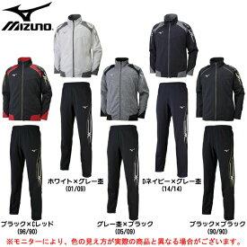 MIZUNO(ミズノ)ウォームアップ シャツ パンツ 上下セット(32JC8010/32JD8010)(スポーツ/トレーニング/ランニング/フィットネス/ジャージ/男性用/メンズ)