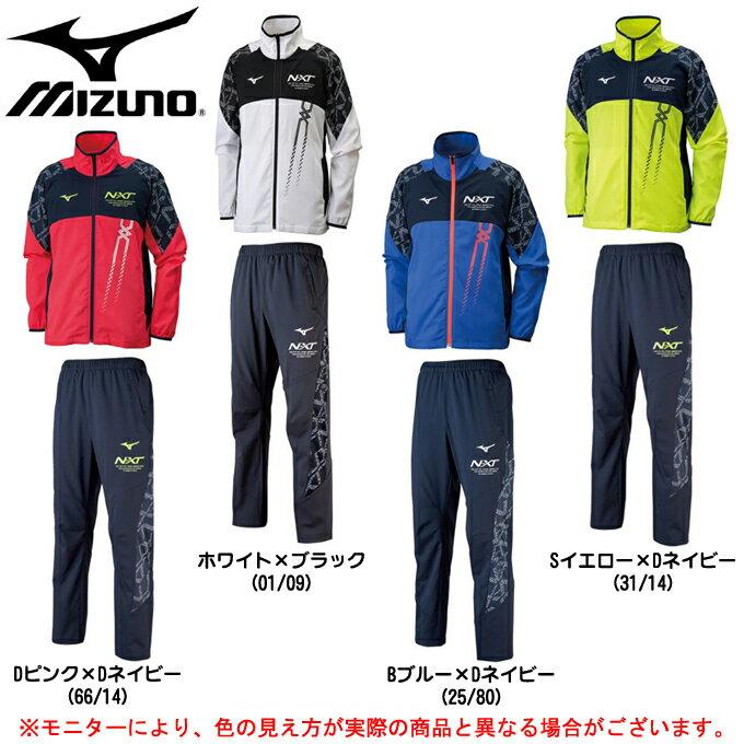 MIZUNO(ミズノ)N-XT ムーヴクロスシャツ パンツ 上下セット(32JC8040/32JD8040)(スポーツ/トレーニング/ランニング/フィットネス/ジャケット/男女兼用/ユニセックス)