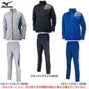 MIZUNO(ミズノ)アイスタッチウォームアップシャツ パンツ 上下セット(32MC8120/32MD8120)(スポーツ/トレーニング…