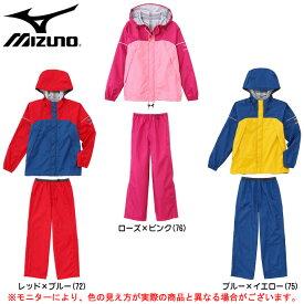 36d997c8cd77c0 MIZUNO(ミズノ)ベルグテックEX Jr レインスーツ(A2JG6401)(スポーツ/