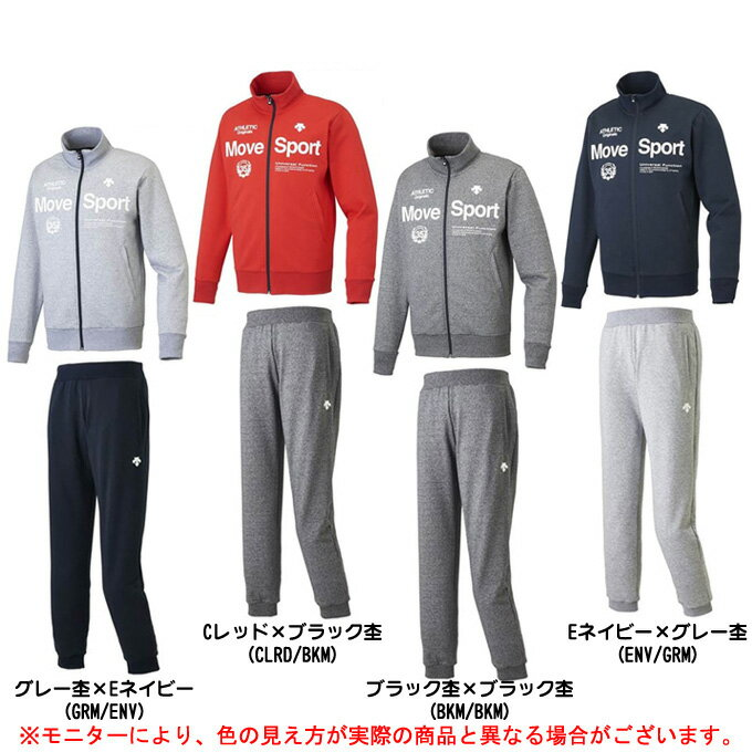 DESCENTE(デサント)ドライスウェット ジャケット パンツ 上下セット(DAT2753/DAT2753P)(Move Sport/トレーニング/ランニング/カジュアル/スウェット上下/男性用/メンズ)