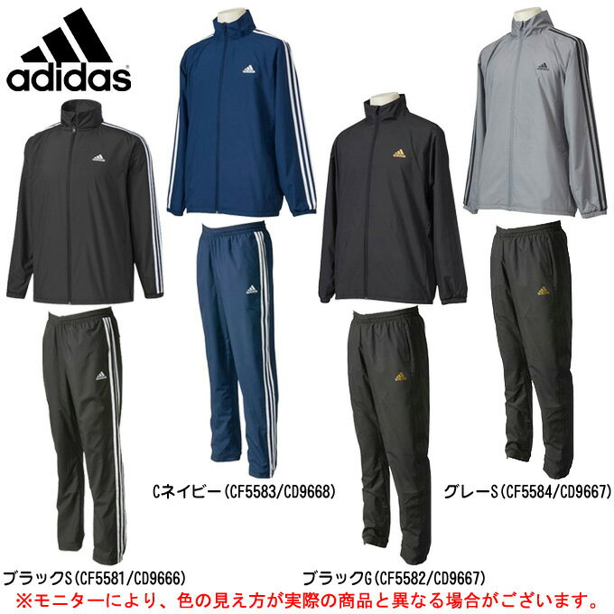 adidas(アディダス)3ストライプス ウインドブレーカー 上下セット(DUV75/DUV70)(スポーツ/トレーニング/ジャケット/パンツ/防風/保温/裏起毛/男性用/メンズ)