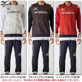 MIZUNO(ミズノ)モレリア ピステシャツ パンツ 上下セット(P2ME7001/P2MF7001)(MORELIA/スポーツ/サッカー/フットボール/トレーニング/ジャケット/パンツ/男性用/メンズ)