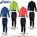 ASICS(アシックス)ニットジャケット パンツ 上下セット(XTT342/XTT442)(陸上競技/スポーツ/トレーニング/ランニ…