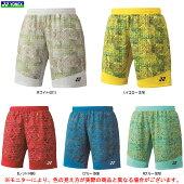 YONEX(ヨネックス)ニットハーフパンツ(15061)(テニス/バドミントン/スポーツ/短パン/吸汗速乾/UVカット/男性用/メンズ)