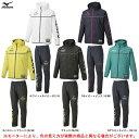 MIZUNO(ミズノ)ウィンドブレーカージャケット パンツ 上下セット(フード付き)(32JE9745/32JF9745)(スポーツ/ト…