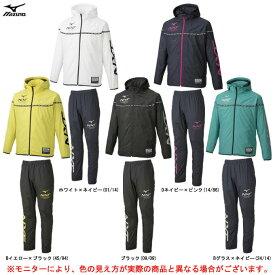 MIZUNO(ミズノ)ウィンドブレーカージャケット パンツ 上下セット(フード付き)(32JE9745/32JF9745)(スポーツ/トレーニング/ランニング/フィットネス/ウェア/男女兼用/ユニセックス)