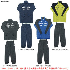 DESCENTE(デサント)ドライトランスファー ジュニアトレーニングジャケット パンツ 上下セット(DAT1701J/DAT1701JP)(スポーツ/トレーニング/カジュアル/ジャケット/パンツ/ジャージ上下/吸汗速乾/子供用/ジュニア)