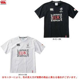 Canterbury(カンタベリー)RWC2019 JAPAN TEE(VWD39427)(ラグビー/ラガー/スポーツ/トレーニング/Tシャツ/半袖/男性用/メンズ)