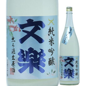日本酒 文楽 純米吟醸 無ろ過生原酒 うすにごり 限定醸造 720ml R2BY (北西酒造/埼玉) ぶんらく 埼玉の酒 上尾の地酒 関東の日本酒