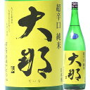 日本酒 辛口 大那 超辛口 純米 無濾過 生酒 720ml R1BY(栃木/菊の里酒造)栃木の酒 だいな 大田原の地酒