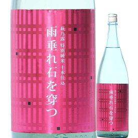 日本酒 純米酒 萩乃露 特別純米 十水仕込 雨垂れ石を穿つ 生酒 720ml R1BY (福井弥平商店/滋賀)あまだれいしをうがつ 滋賀の酒 関西の日本酒