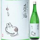 日本酒 夏の酒 萩の鶴 純米吟醸 別仕込 夕涼み猫 1800ml R1BY (萩野酒造/宮城) はぎのつる 東北の日本酒 宮城の酒