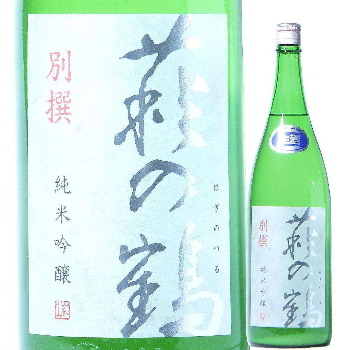 日本酒 720 しぼりたて 新酒 限定酒  萩の鶴 別撰 純米吟醸 生原酒 うすにごり 720ml 29BY(宮城/萩野酒造)はぎのつる 宮城の酒