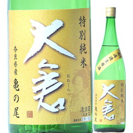 日本酒 大倉 特別純米 亀の尾 無濾過 生原酒 中取り 720ml 30BY(奈良/大倉本家)おおくら 奈良の酒