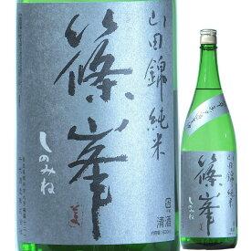 日本酒 辛口 純米酒 篠峯 純米 山田錦 超辛 無濾過生酒 720ml R1BY(奈良/千代酒造)しのみね 奈良の酒 関西の日本酒