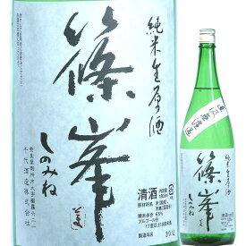 日本酒 新酒 篠峯 純米 無濾過生原酒 中取り 直汲み 1800ml 2020BY (千代酒造/奈良) しのみね 奈良県の酒 関西の日本酒