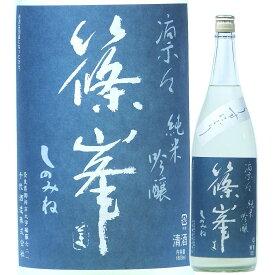 日本酒 純米吟醸酒 篠峯 凛々 純米吟醸 うすにごり 生原酒 1800ml R1BY(奈良/千代酒造)しのみね 奈良の酒 関西の日本酒