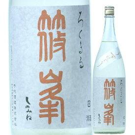 日本酒 篠峯 ろくまる 八反 純米吟醸 うすにごり 生原酒 1800ml 2020BY (千代酒造/奈良) しのみね 奈良の酒 関西の日本酒