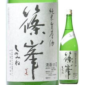 お歳暮 御歳暮 ギフト 日本酒 篠峯 純米生原酒 うすにごり 1800ml R1BY(奈良/千代酒造)しのみね 奈良の酒 関西の日本酒
