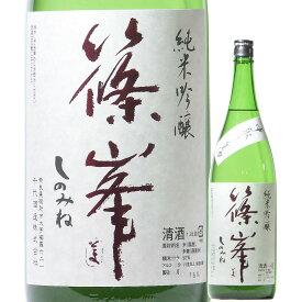 日本酒 篠峯 純米吟醸 中取り生酒 五割磨き 無濾過生原酒 1800ml R1BY(奈良/千代酒造)しのみね 奈良の酒 関西の日本酒