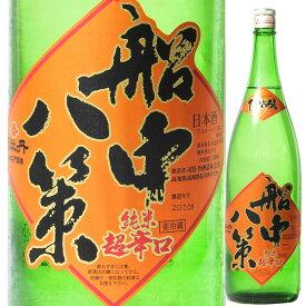 日本酒 辛口 秋の酒 司牡丹 船中八策 ひやおろし 1800ml 30BY(高知/司牡丹酒造)せんちゅうはっさく 四国の酒 高知の日本酒