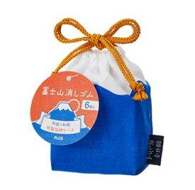 【定形外350円〜】 PLUS プラス AIR-IN エアイン 消しゴム 富士山消しゴム 限定 富士包 消して作る自分だけの富士山 富士山型の巾着入り 6個入り 限定巾着仕様 和紙×和柄特製箔押ケース