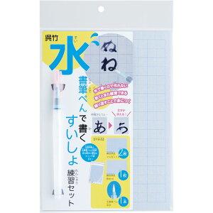 【定形外140円〜】呉竹 水書筆ペん 練習セット すいしょ練習 ひらがな練習 カタカナ練習KN37-51 KN37-52 KN37-53水で書くので汚れず、繰り返し乾かして練習できます。