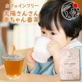 太陽さんさん 赤ちゃん番茶 5g×60p ティーバッグ ノンカフェインの優しいほうじ茶 カフェインレス カフェインフリー 静岡茶 牧之原茶 農家直販 工場直送 水出しも ティーパックで簡単 おいしい やさしいお茶 メール便送料無料 1000円ぽっきり デカフェ