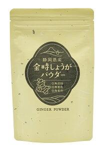 金時生姜パウダー 静岡県産 みずたま農園製茶場 無添加 無着色 無香料 国産