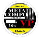 【鮎】【ダイワ】 メタコンポ III VP 16m号数:0.07【4960652204361】
